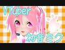 【VTuber初音ミク】おしゃべりミクちゃん( ˊᵕˋ )♡.° 桜まつりの続きだよー!