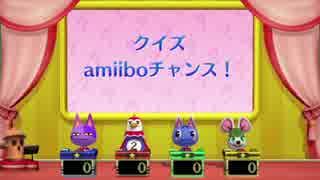 ◆どうぶつの森 amiiboフェスティバル 実況プレイ◆part4