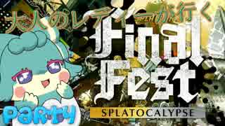 【Splatoon2】大人のレディーが行く!Part4【ゆっくり実況】
