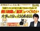 山本太郎の「ないわ新撰組」とベクレるにお手紙を振り返る。朝日新聞は「犯罪」をつくりたい。