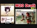 【MTGA】コモン収集家、東北きリーナ46【M20 ドラフト】