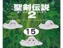 【アイマス×聖剣伝説2】ちーちゃん世界を救う⑮