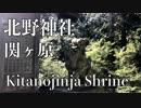 関ヶ原の北野神社 Kitanojinja Shrine in Sekigahara,Gifu Japan Travel Guide