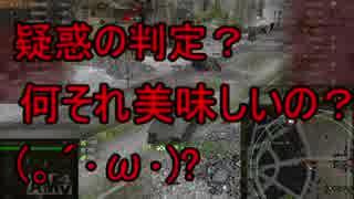 【WoT】ゆっくりテキトー戦車道 Ferdinand編 第227回「キムチ」