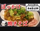 Seriously make it! Bakkake Yakisoba ♪ ~Local Gourmet of Kobe ~