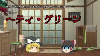 【ゆっくり怪人物列伝10】へティ・グリーン
