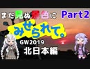 It was seen by a view that I can't see yet. -GW 2019 North Japan Edition - Part 2 【 Yuzukizu Automotive 】