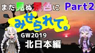 まだ見ぬ景色にみせられて。-GW2019北日本
