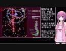 【東方妖々夢】 ゆかりさんと妖々夢normal残機MaxクリアPart1 【VOICEROID実況】