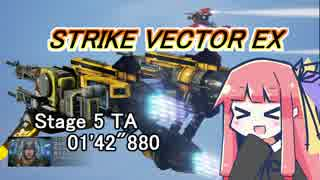 "【VOICEROID実況】StrikeVectorEXのTAランク1位取ってく Stage5 【01'42""880】"