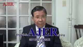 『日韓経済戦争』(前半)小野盛司 AJER2019.7.22(1)