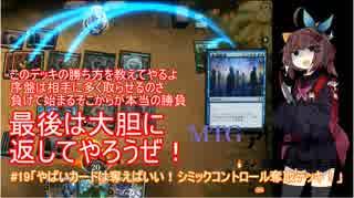 #19 MTG:アリーナから始める決闘生活「やばいカードは奪えばいい!シミックコントロール奪還デッキ!」【東北きりたん実況】