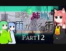 【VOICEROID実況】琴葉三姉妹と雨が降る街#12【Rain World】