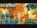 【ゼルダの伝説DLC実況・最終回】英傑たちの詩 #Fin