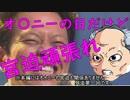 【ポケモンUSM】芸人が逝くウルトラレート!!#25