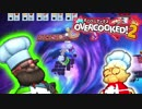 【Overcooked!2】ヤベェ料理人2人がオーバークック2を実況!♯9【MSSP/M.S.S Project】