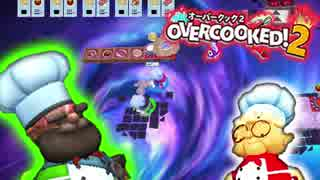 【Overcooked!2】ヤベェ料理人2人がオーバ