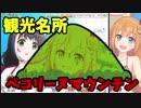 第31位:【ガチャ実況】 プリコネ登山部でたわむれる 絶景!ペコリーヌマウンテン!