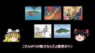【MTG動画】魔理沙の知らないMTG絵の世界