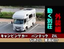 【 Camper 】 VANTECH ZIL Vehicle Introduction Exterior Edition