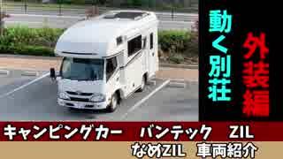【キャンピングカー】バンテック ZIL 車両紹介 外装編