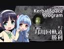 全体的に惜しいKerbalSpaceProgram Part2「月周回軌道勝利」[VOICEROID+実況]