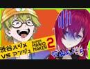 第12位:渋谷ハジメのコースでキチゲを溜め可愛い声が出てしまうアンジュ・カトリーナ【マリオメーカー】
