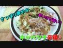 さっぱりであっさりなキャベツナ辛麺♪~ピリ辛みそだれが食欲をそそります!~