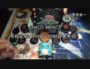 ヌヌヌニアスヌヌヌニア CHAOS IMPACT開封式