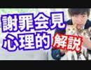 宮迫さんの謝罪会見【心理学的に解説】〜敵を味方に変える謝り方