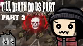 【Dead by Daylight】死が二人を分かつまで Part 2