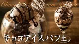 チョコアイスパフェの作り方【お菓子作り】ASMR