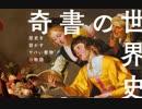 第26位:世界の奇書をゆっくり解説 告知編 「奇書の世界史」