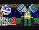 【スーパーマリオメーカー2】マリメでも絶対王者なトゲゾー君 #12