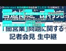 【2019/07/20】コメ付き宮迫博之・田村亮が闇営業問題で謝罪会見【その6】