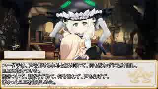 【卓m@s/ゆっくりTRPG】邪眼の姫の物語/第弐百捌話【SW2.5】
