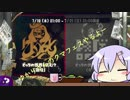 【Splatoon2】ゆかりさんのクマフェスやるよー ラストフェスサーモンラン クマ武器祭りポラリス編【VOICEROID2実況】