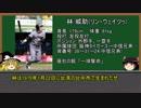 【ゆっくり解説】記憶に残る野球選手紹介・解説その1【林威助】