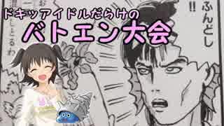 ドキッアイドルだらけのバトエン大会 第11話