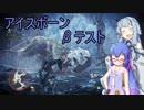 【MHW:IBβ】DLCを待ちわびるモンハン実況 #5【VOICEROID実況】