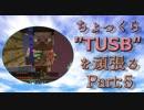 【Minecraft】ちょっくらTUSBを頑張る Part:5【ゆっくり実況】