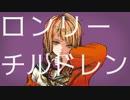 ロンリーチルドレン/すりぃ 歌ってみた Sugita91