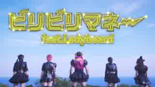 "LADYBABY ""ビリビリマネー feat.Ladybeard "" -Biri Biri Money- Music Clip"