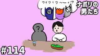 [会員専用]#114 素顔に迫る!ナポ男の友達インタビュー