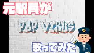 【 元駅員が 】PopVirus/星野源  (Full Covered by Shu-Dollaz)