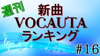 週刊新曲VOCAUTAランキング#16