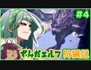 【MHW】ずんだエルフ狩猟記#4【VOICEROID実況】