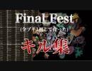 Final Fest キル集【Splatoon2】
