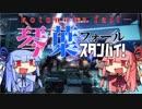 【Titanfall2】琴葉フォール、スタンバイpart4【VOICEROID実況】