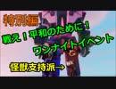 【フォートナイト】特別編 Part3「倒せ怪獣!ワンタイムイベント!!」